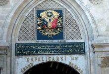 Photo of بازار بزرگ استانبول
