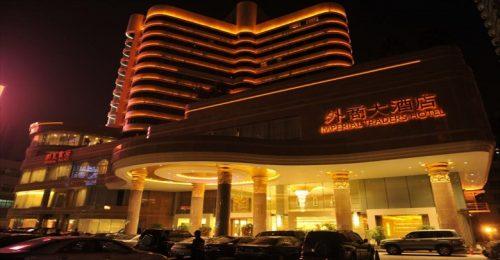 هتل امپریال تریدرز چین
