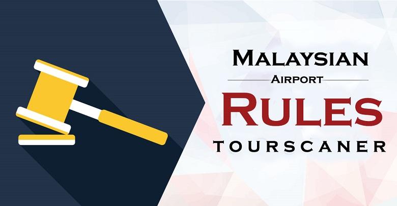 قوانین فرودگاه مالزی