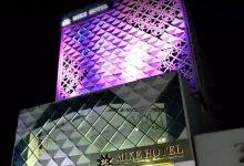 Photo of هتل مایک