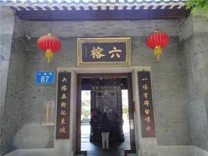 معبد 6 درخت انجیر گوانجو